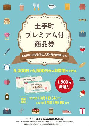 『土手町プレミアム付商品券』 ~5,000円で6,500円分のお買い物ができる~